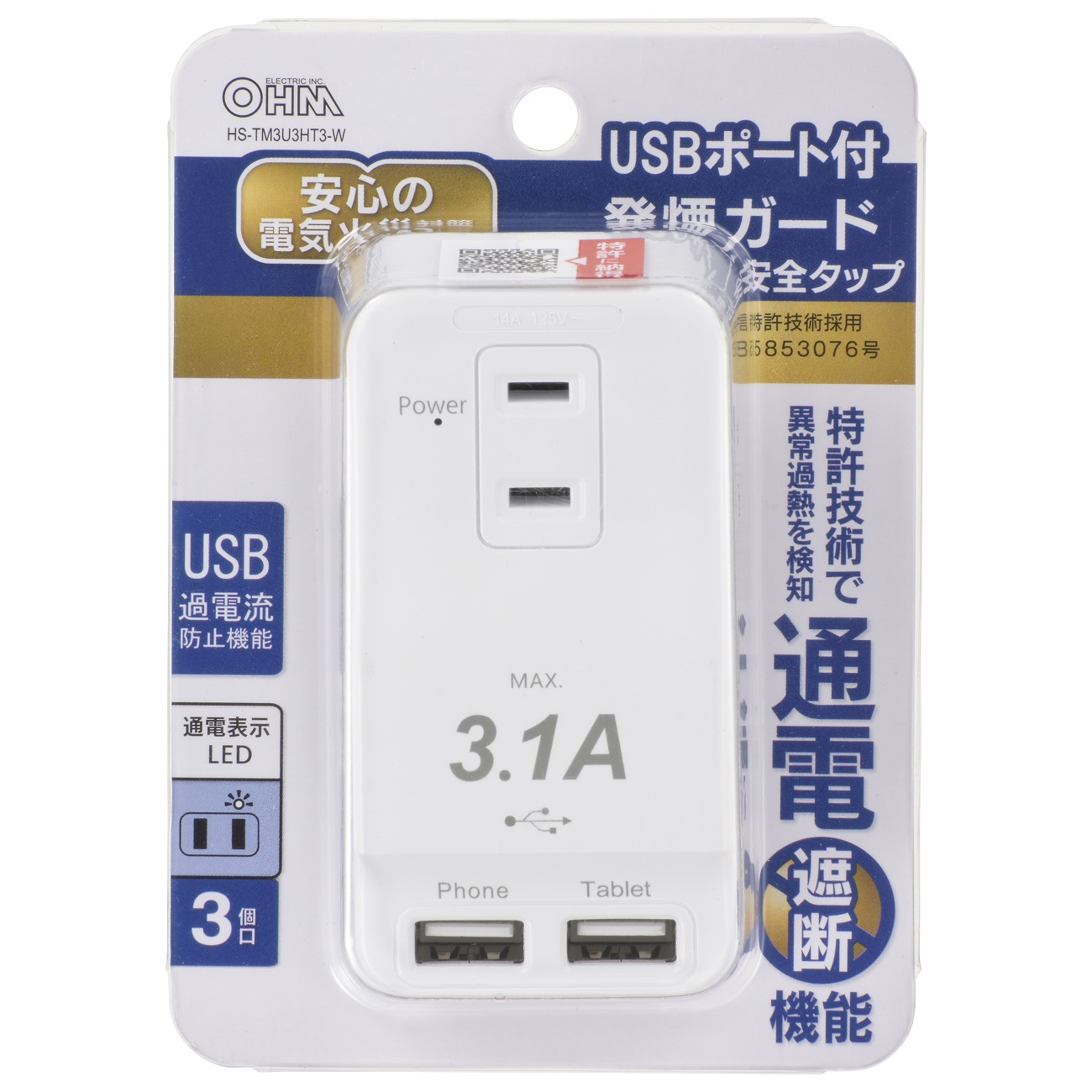 USBポート付発煙ガード安全タップ